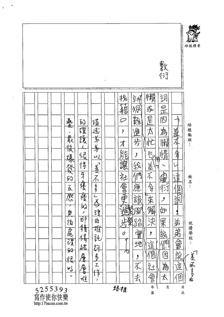 105W6402蔡典伯 (3)
