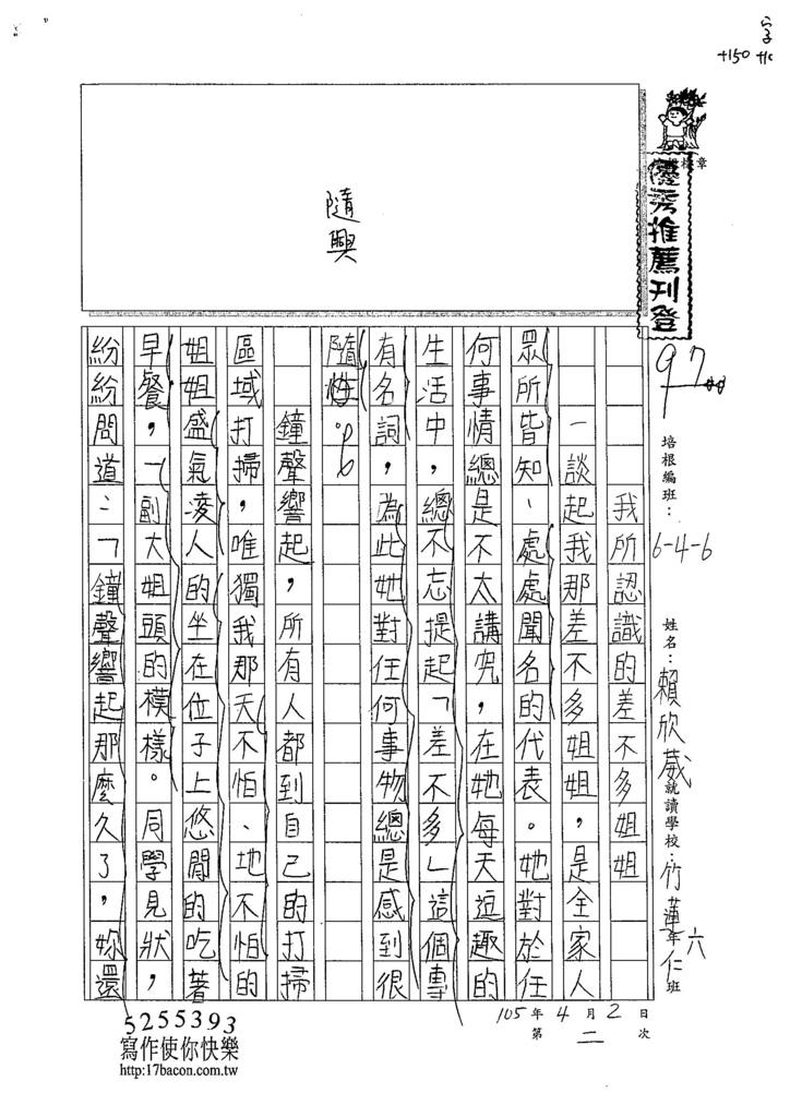 105W6402賴欣葳 (1)