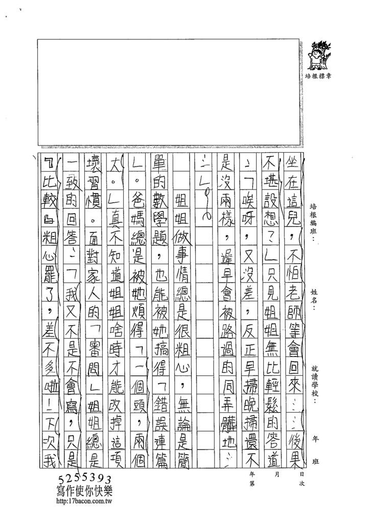 105W6402賴欣葳 (2)