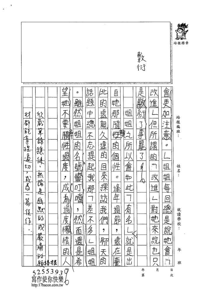 105W6402賴欣葳 (3)