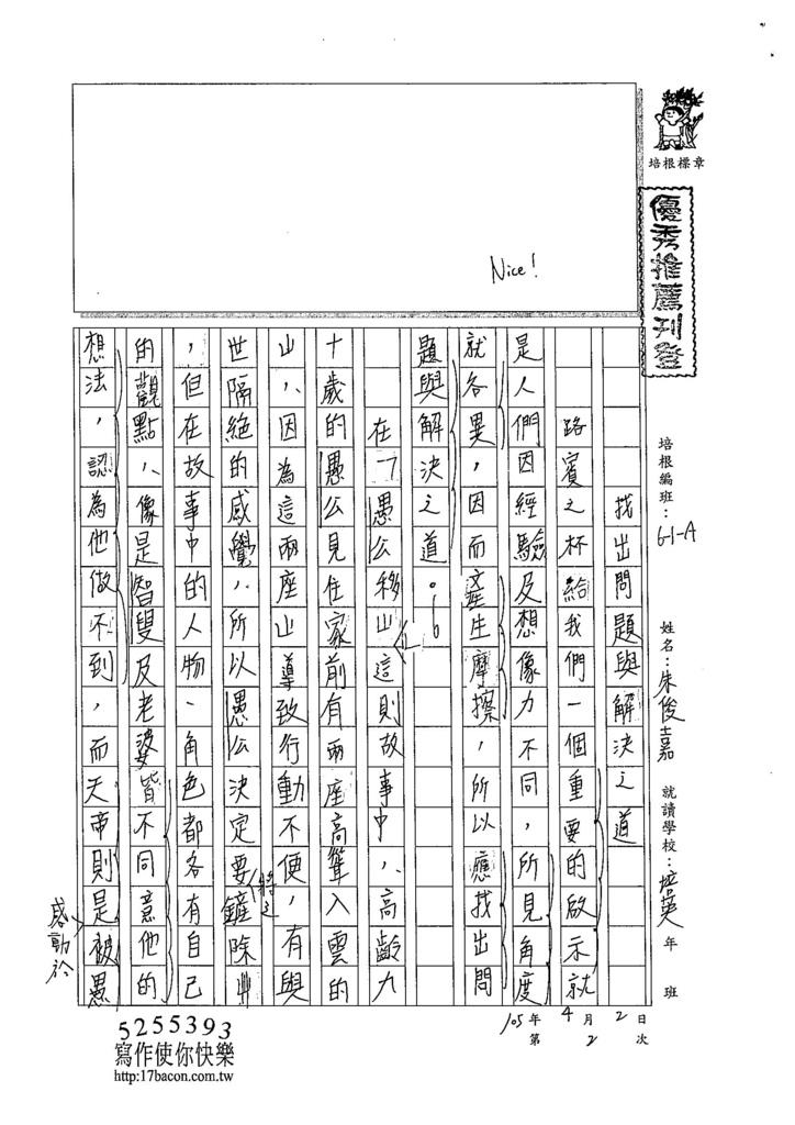 105WA402朱俊嘉 (1)