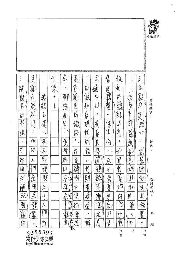 105WA402朱俊嘉 (2)