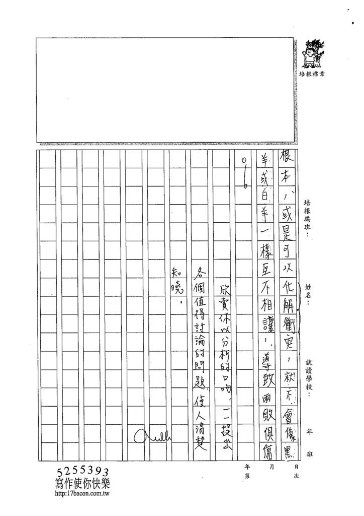 105WA402朱俊嘉 (3)
