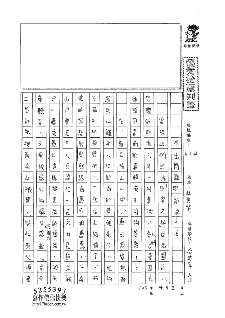 105WA402林言蓉 (1)