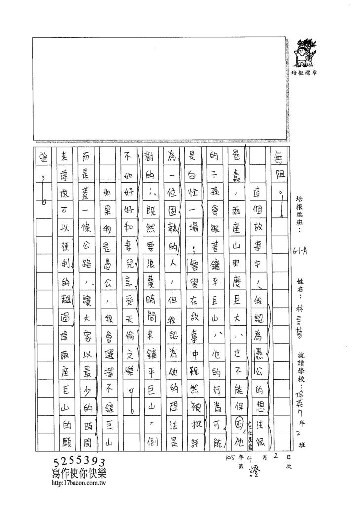 105WA402林言蓉 (2)