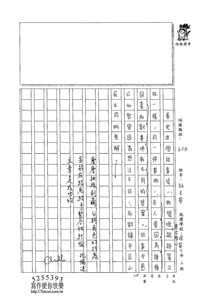 105WA402林言蓉 (3)