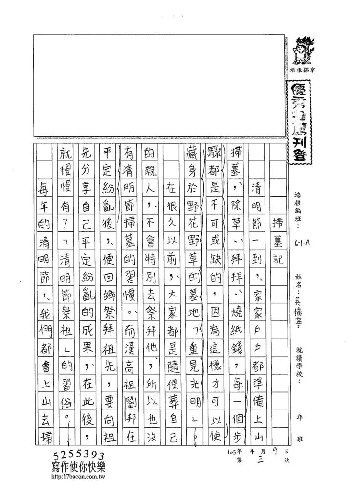 105WA403吳懷寧 (1)