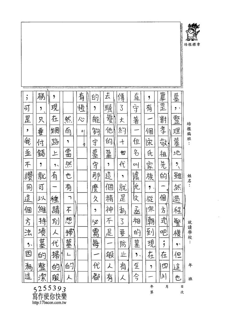 105WA403吳懷寧 (2)