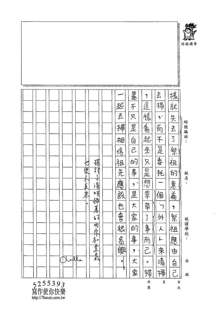 105WA403吳懷寧 (3)