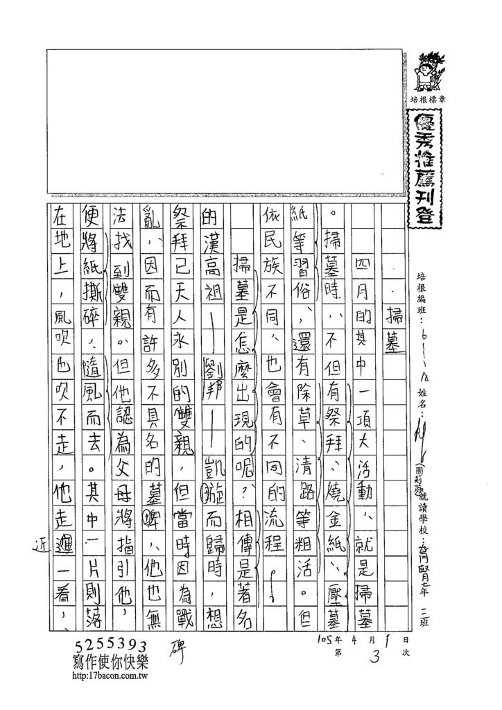 105WA403周莉蘋 (1)