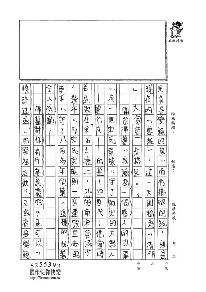 105WA403周莉蘋 (2)