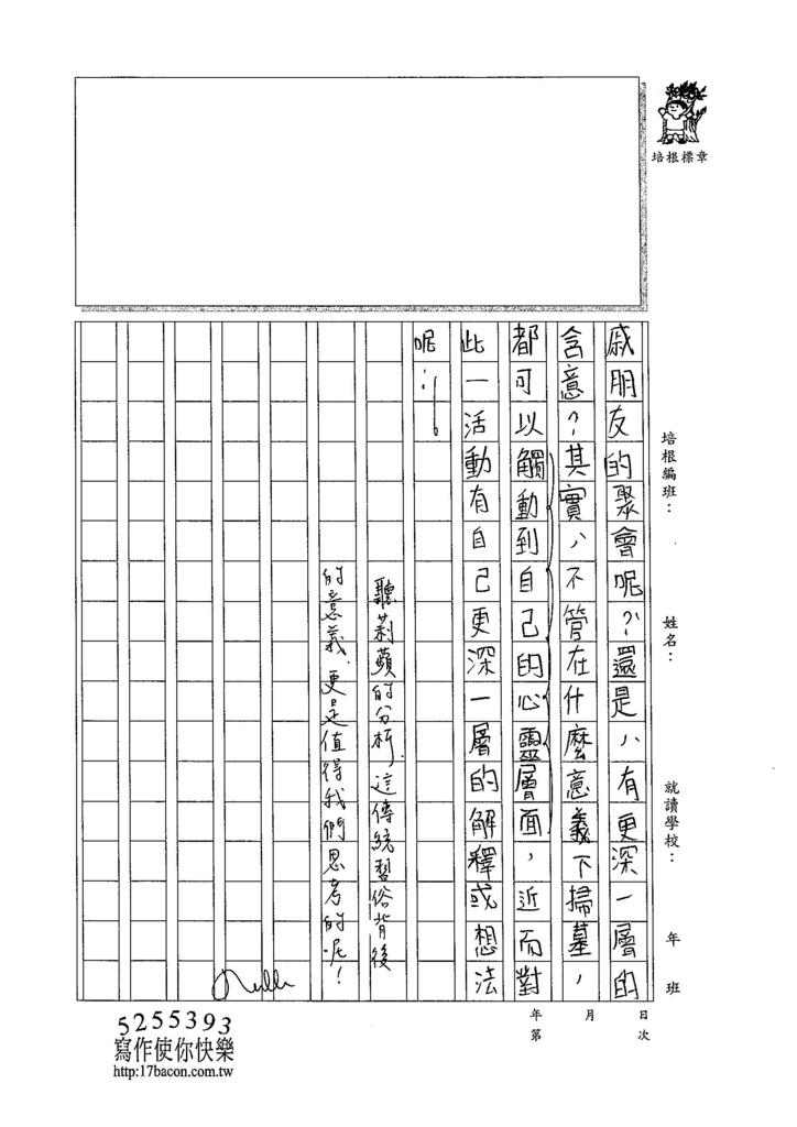 105WA403周莉蘋 (3)