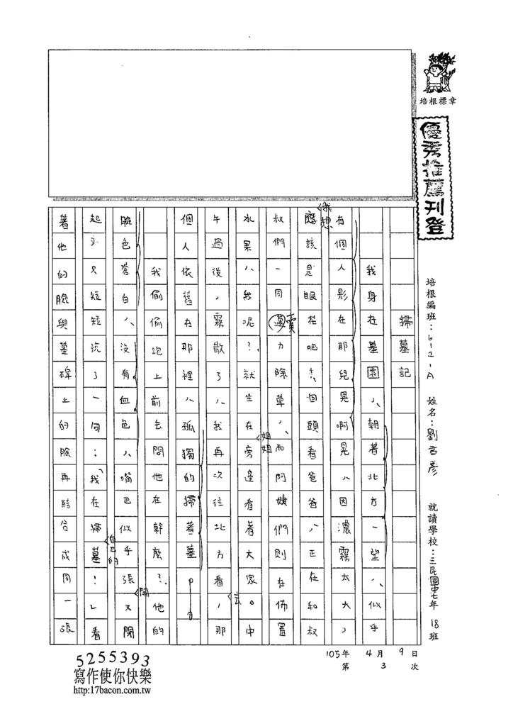 105WA403劉君彥 (1)