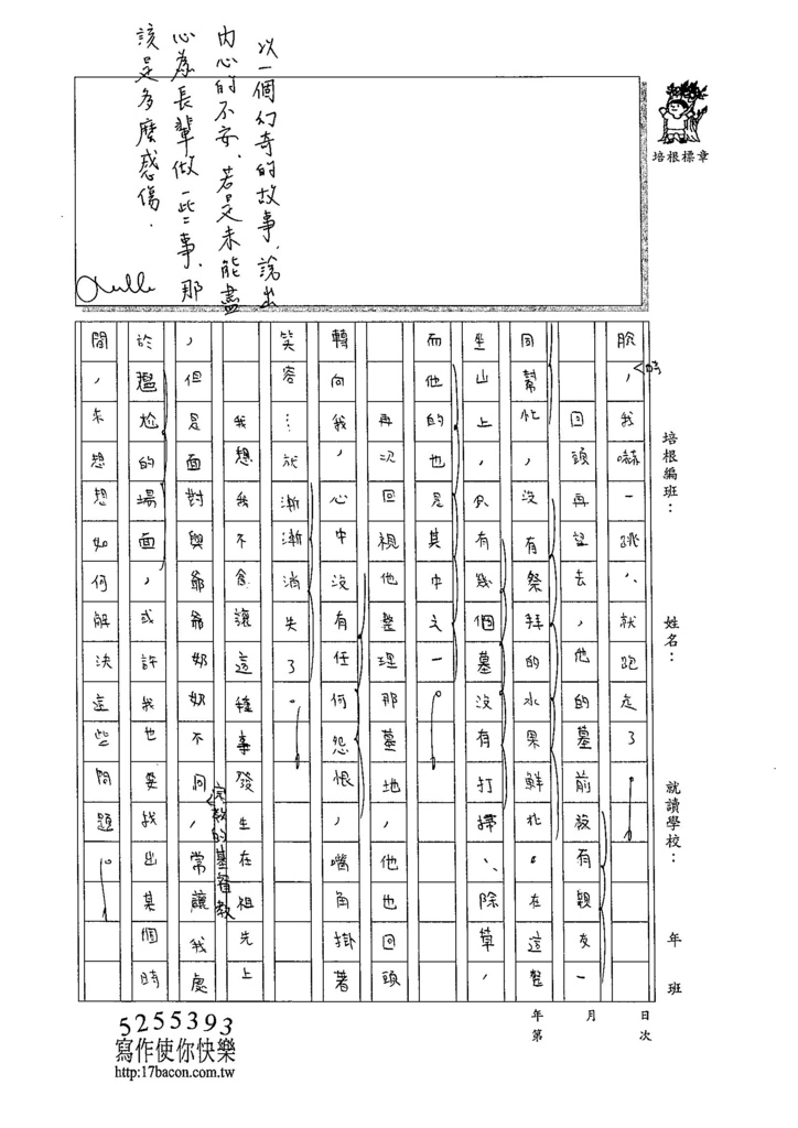 105WA403劉君彥 (2)
