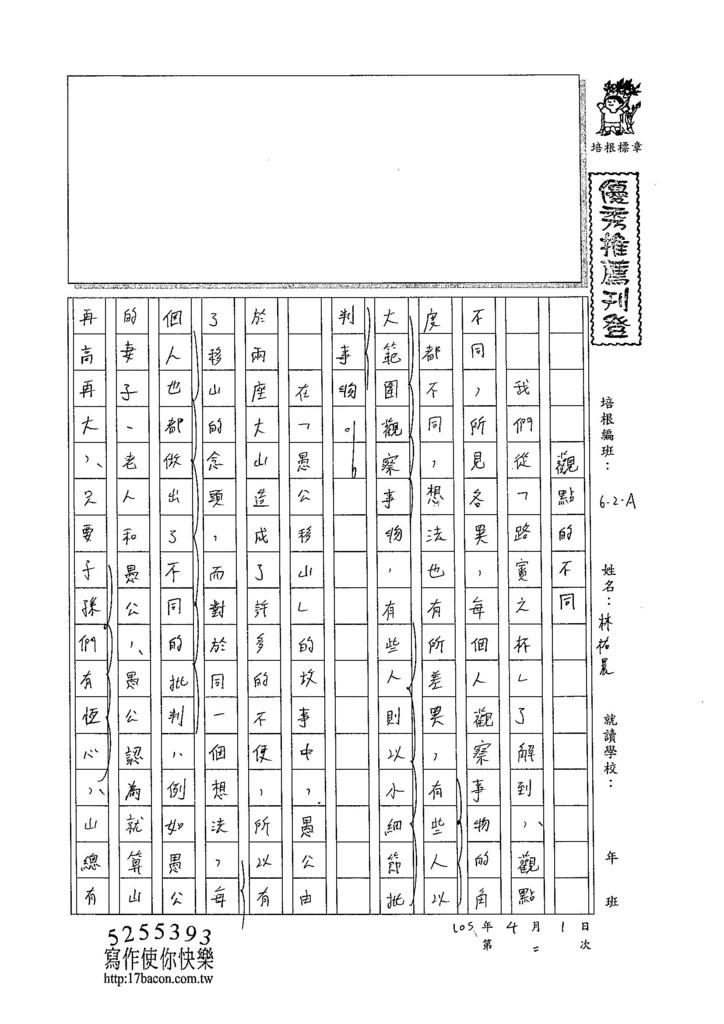 105WA402林祐晨 (1)