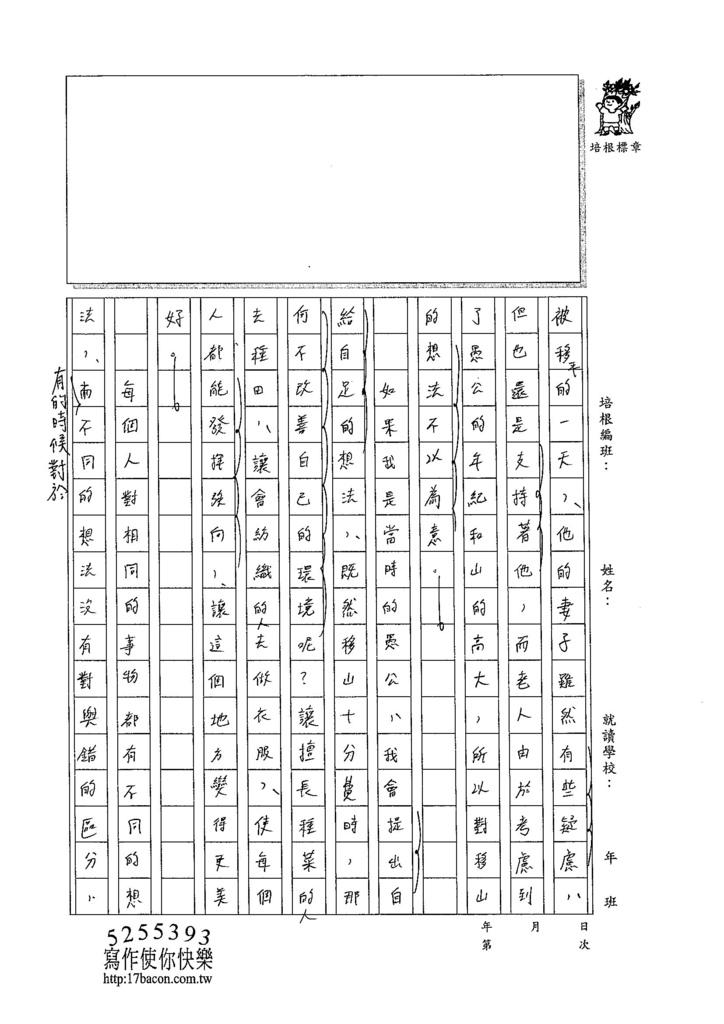 105WA402林祐晨 (2)