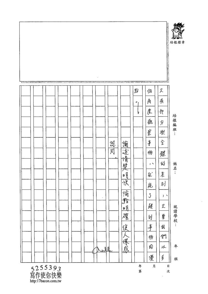 105WA402林祐晨 (3)