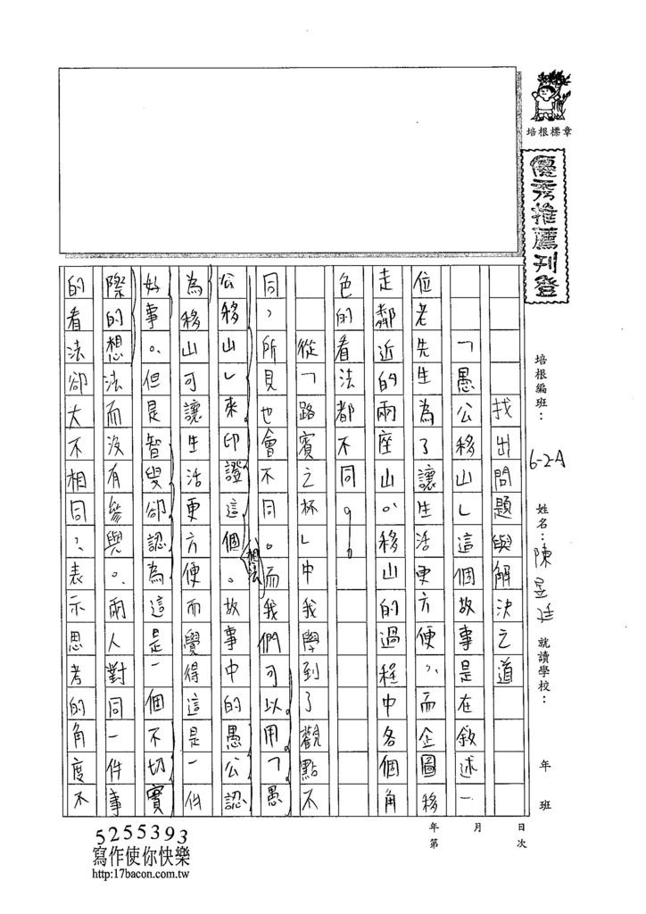 105WA402陳昱廷 (1)