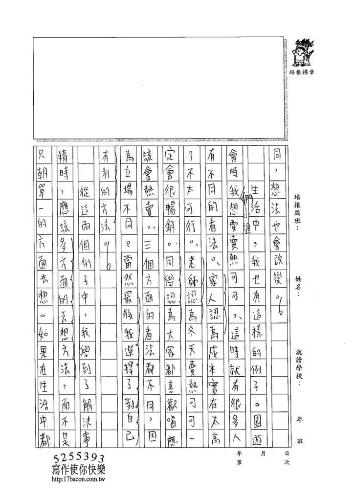 105WA402陳昱廷 (2)