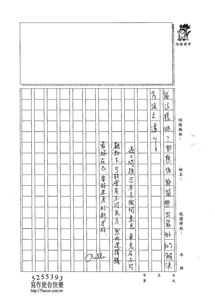 105WA402陳昱廷 (3)