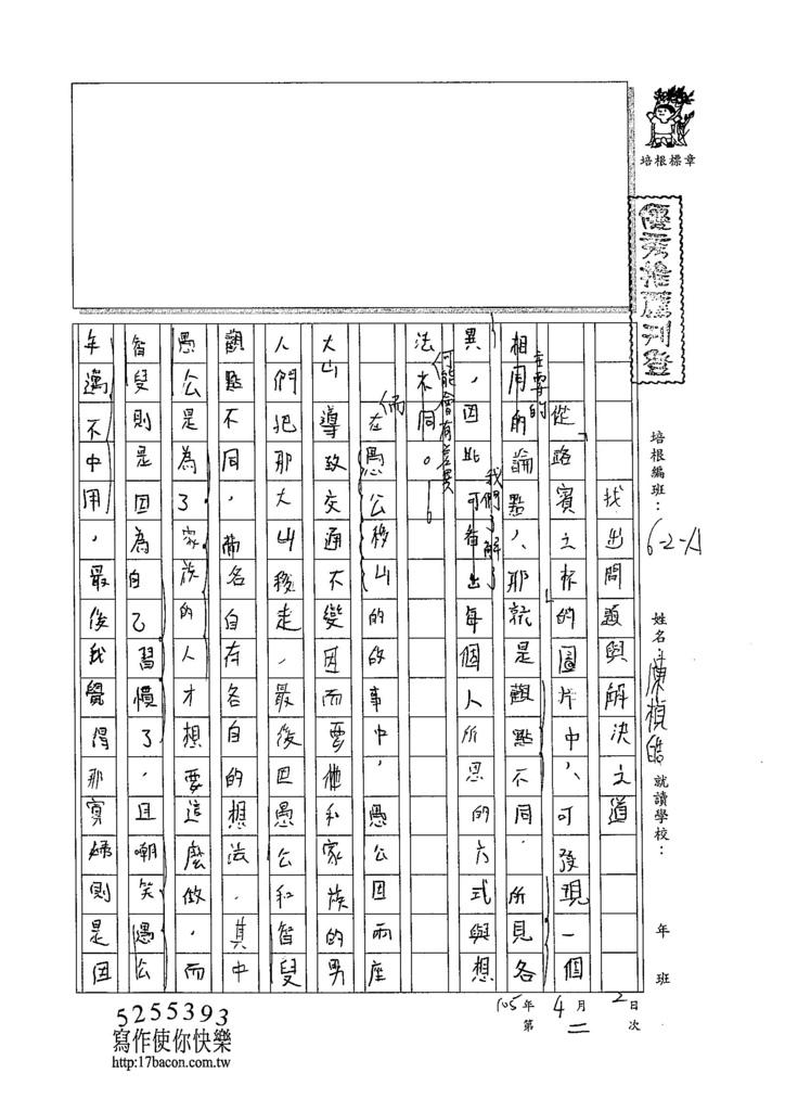 105WA402陳楨皓 (1)