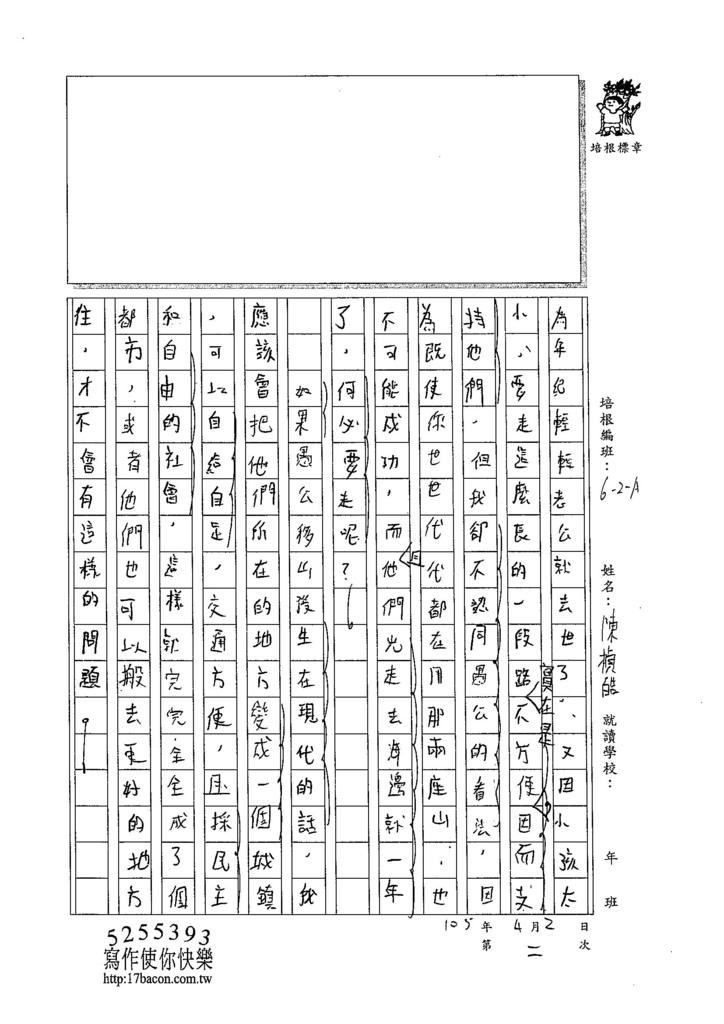 105WA402陳楨皓 (2)