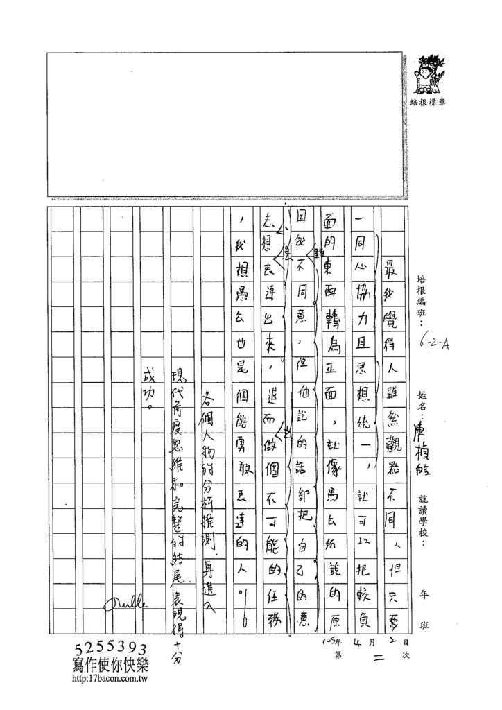 105WA402陳楨皓 (3)