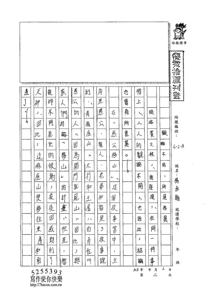 105WA402楊承翰 (1)