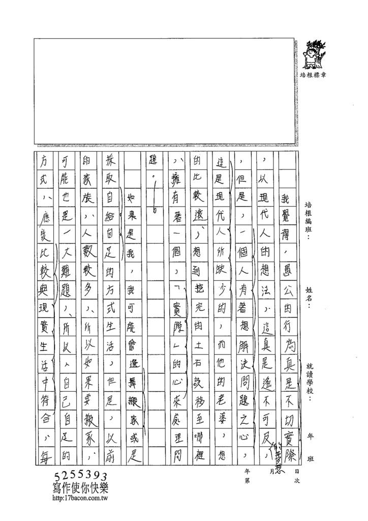 105WA402楊承翰 (2)