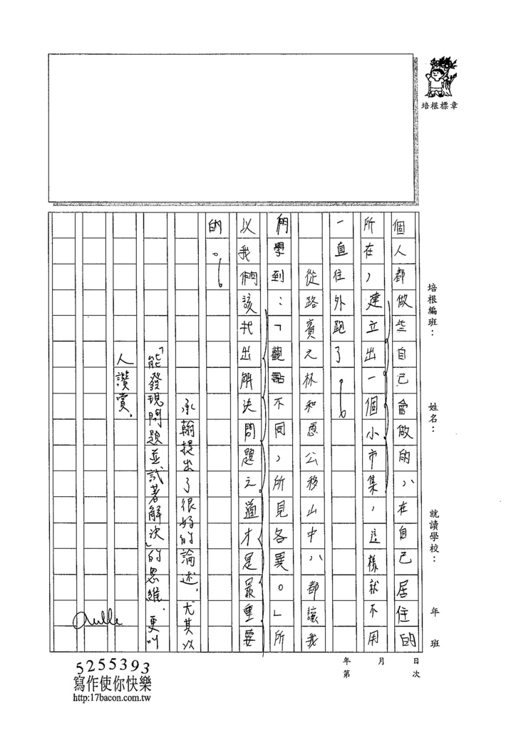 105WA402楊承翰 (3)