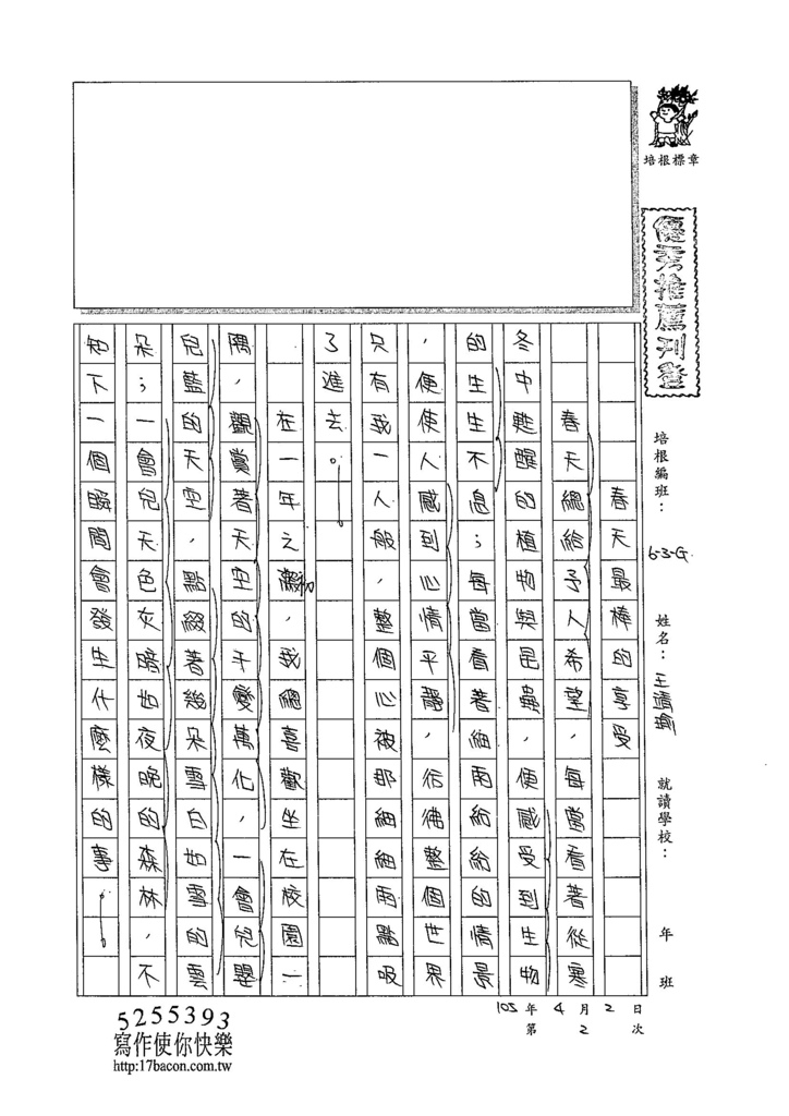 105WG402王靖瑜 (1)