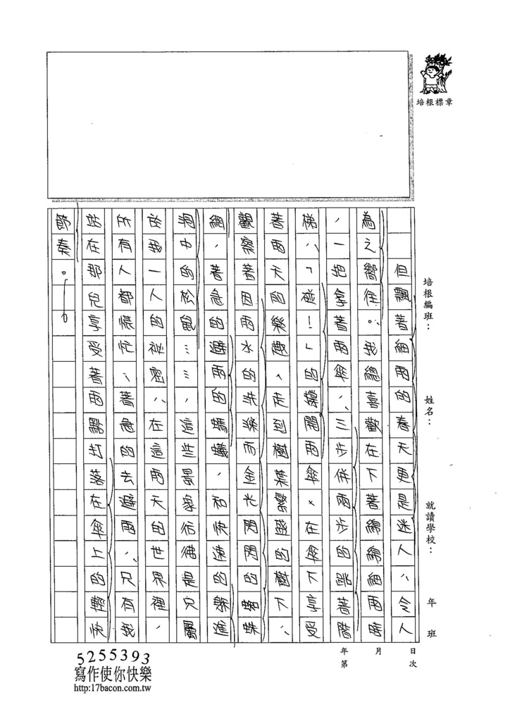 105WG402王靖瑜 (2)