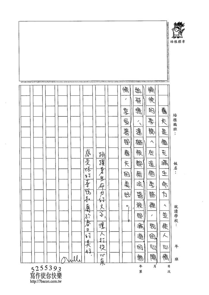 105WG402王靖瑜 (3)