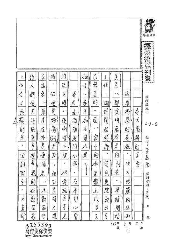 105WG402黃思肜 (1)