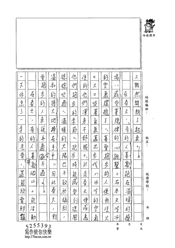 105WG402黃思肜 (2)
