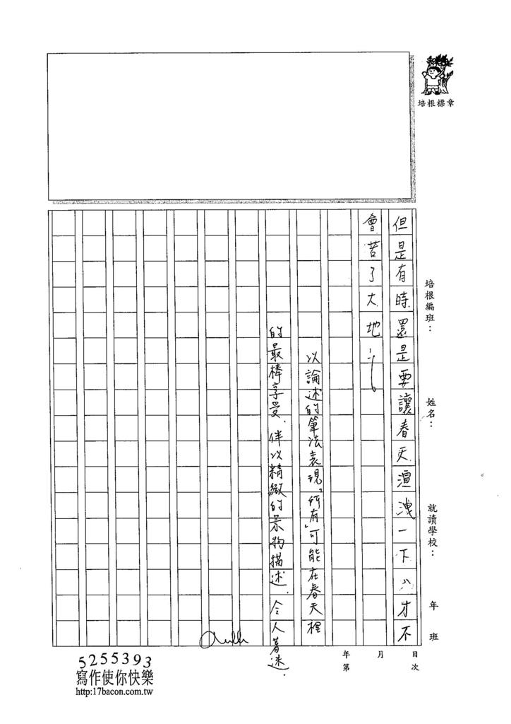 105WG402黃思肜 (4)