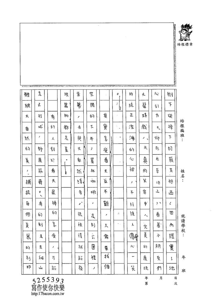 105WG402劉君彥 (2)