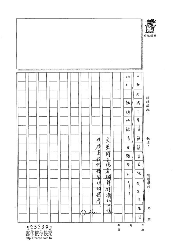 105WG402劉君彥 (3)