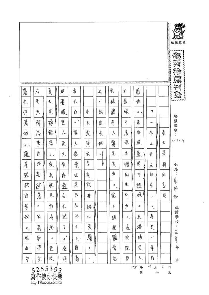 105WG402蔡佩珈 (1)