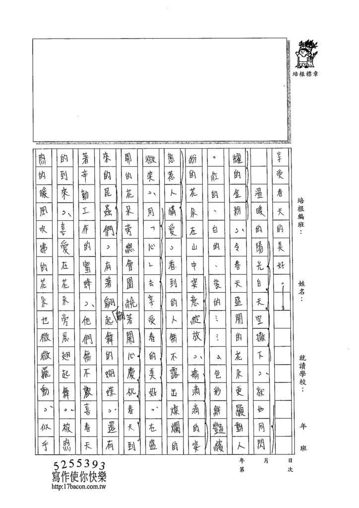 105WG402蔡佩珈 (2)