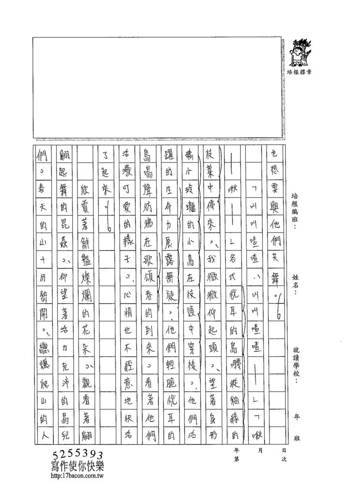 105WG402蔡佩珈 (3)