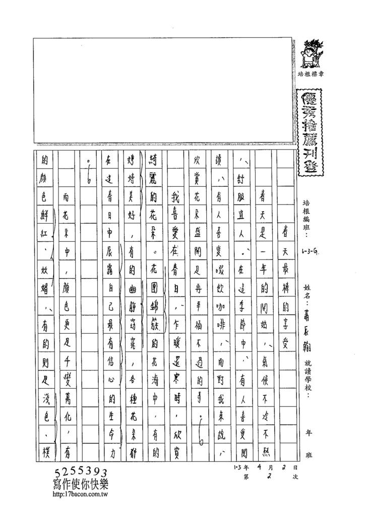 105WG402蕭辰翰 (1)