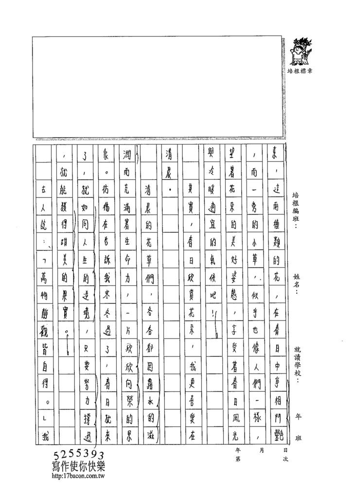 105WG402蕭辰翰 (2)