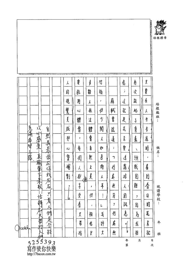 105WG402蕭辰翰 (3)