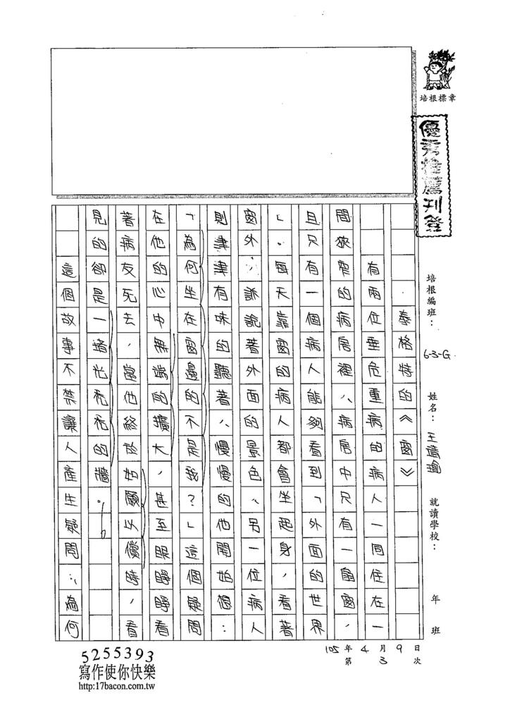 105WG403王靖瑜 (1)