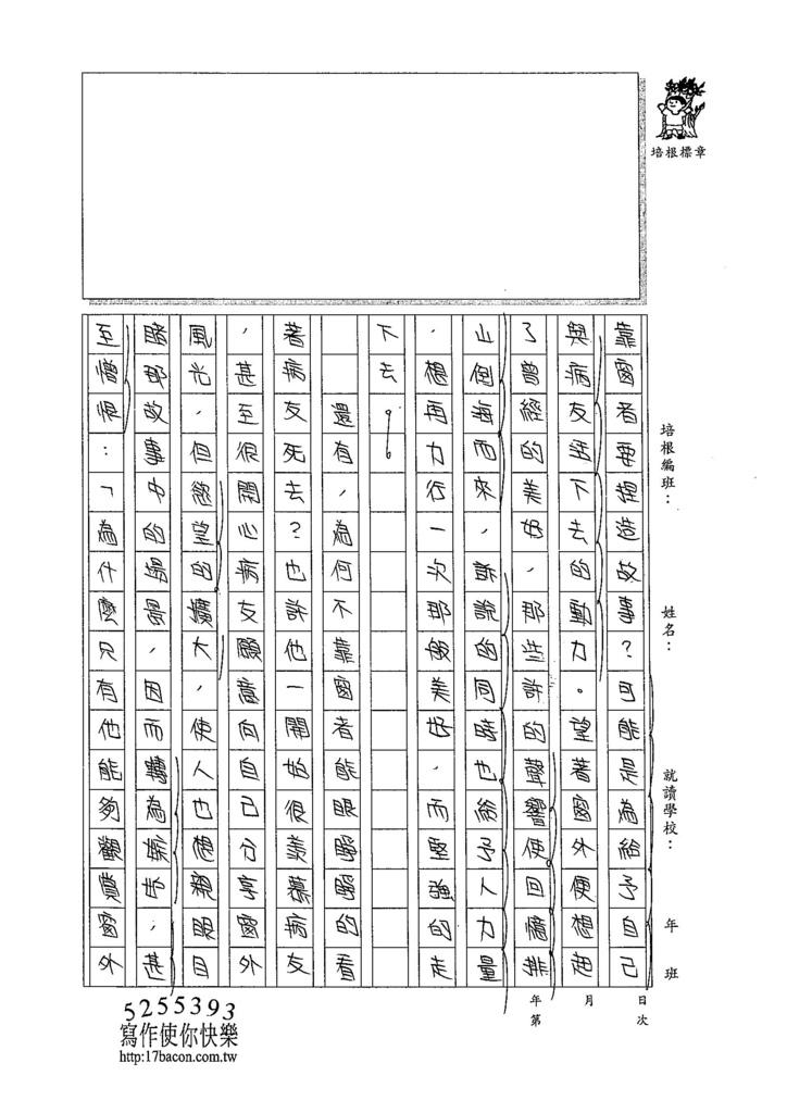 105WG403王靖瑜 (2)