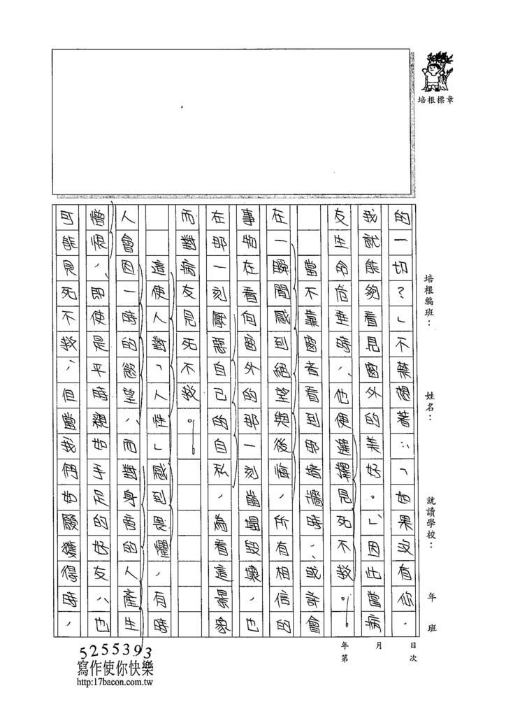 105WG403王靖瑜 (3)