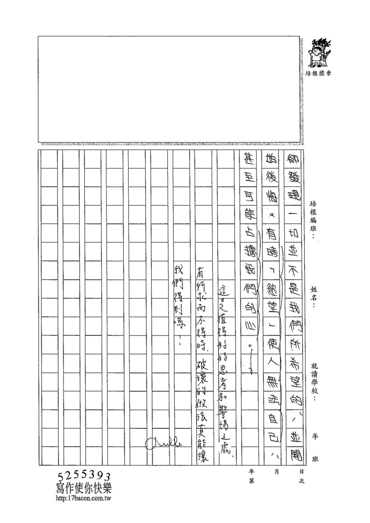 105WG403王靖瑜 (4)