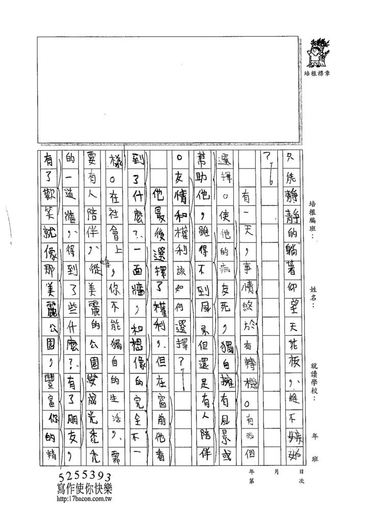 105WG403張宣翔 (2)