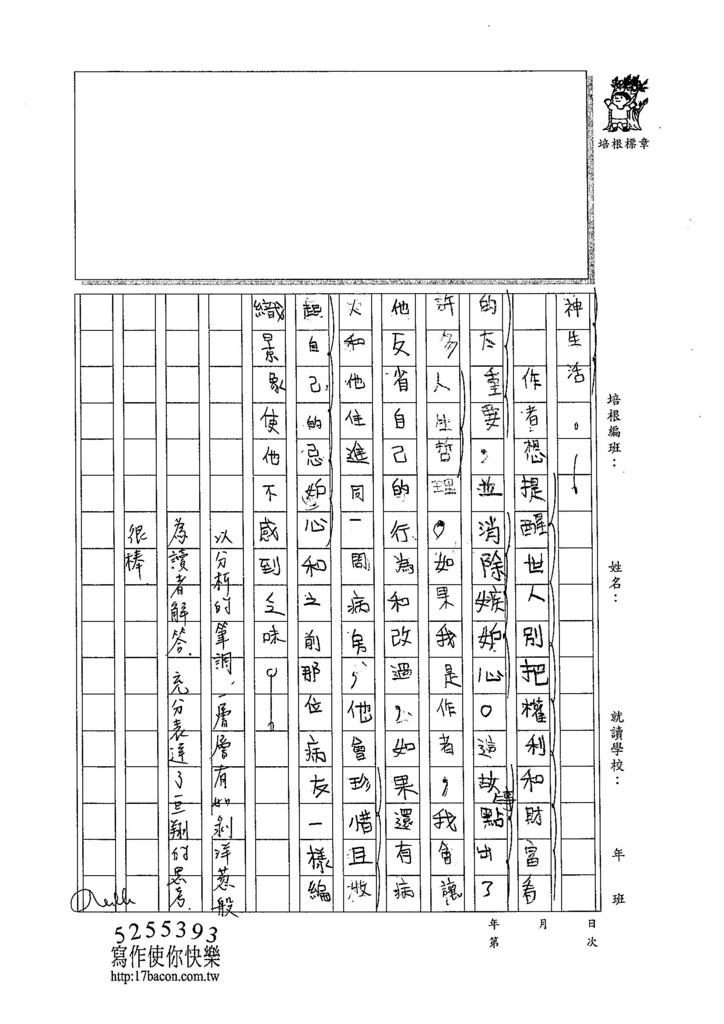 105WG403張宣翔 (3)